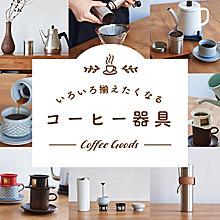 インテリア雑貨特集 | いろいろ揃えたくなるコーヒー器具