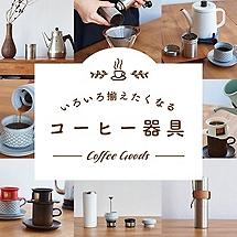 揃えて楽しいコーヒー器具