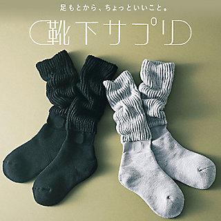 【靴下サプリ】まるでこたつソックス