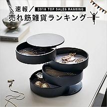 \速報/売れ筋雑貨ランキング