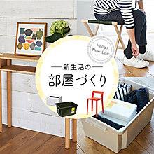 インテリア雑貨特集 | 新生活の部屋づくり