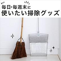 毎日・毎週末に使いたい掃除グッズ