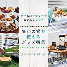 インテリア雑貨特集 |ホームパーティーやピクニックなど、集いの場で使えるグッズ特集