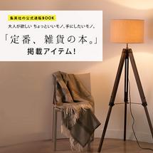 【定番、雑貨の本。 秋冬号掲載】全アイテム!