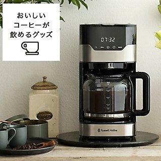 おいしいコーヒーが飲めるグッズ