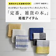 定番、雑貨の本。2017年春夏号