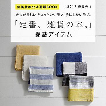 【定番、雑貨の本。2017春夏号掲載】全アイテム!