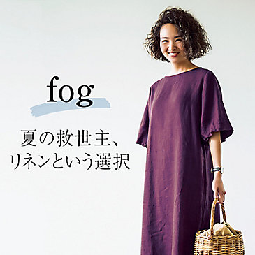 『fog』 夏の救世主、リネンという選択