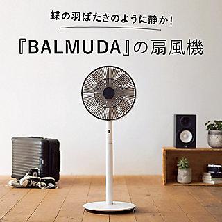 蝶の羽ばたきのように静か!『BALMUDA』の扇風機