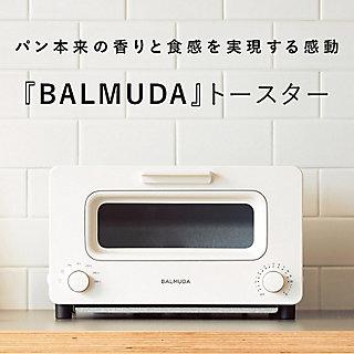 パン本来の香りと食感を実現する感動『BALMUDA』トースター