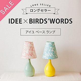 ロングセラー【IDEE×BIRDS'WORDS】アイユ ベース ランプ