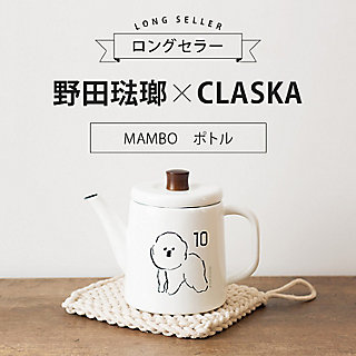 ロングセラー【野田琺瑯×CLASKA】MAMBO ポトル