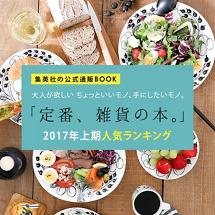 「定番、雑貨の本」2017年上期人気ランキング