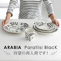 ARABIA Paratiisi Black 待望の再入荷です!