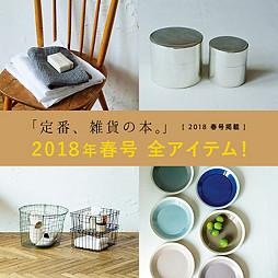 【定番、雑貨の本。2018春号掲載】2018年春号全アイテム!