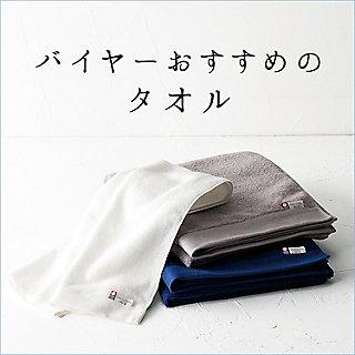 バイヤーおすすめのタオル