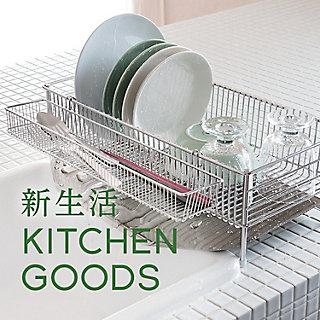 新生活KITCHEN GOODS