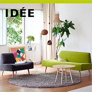 【IDEE】インテリアコーディネートのご提案
