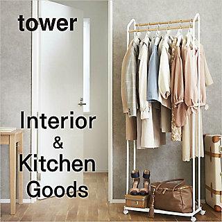 【tower】インテリア&キッチングッズ