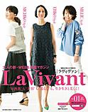LaVivant 2017年春夏号掲載
