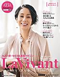 LaVivant 2018年春号掲載