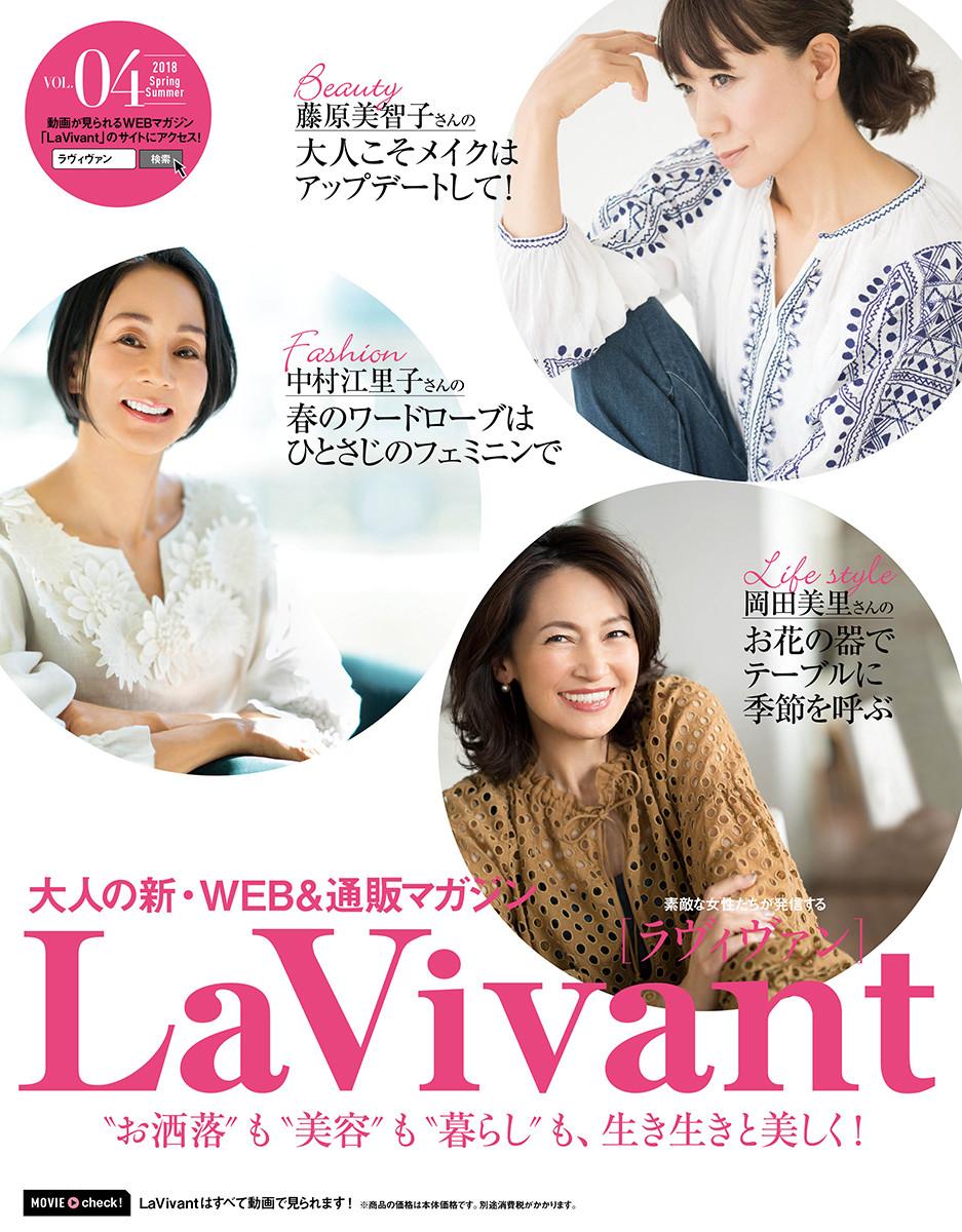 LaVivant 春夏号カタログ