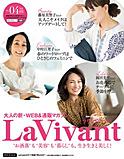 LaVivant 2018年春夏号掲載