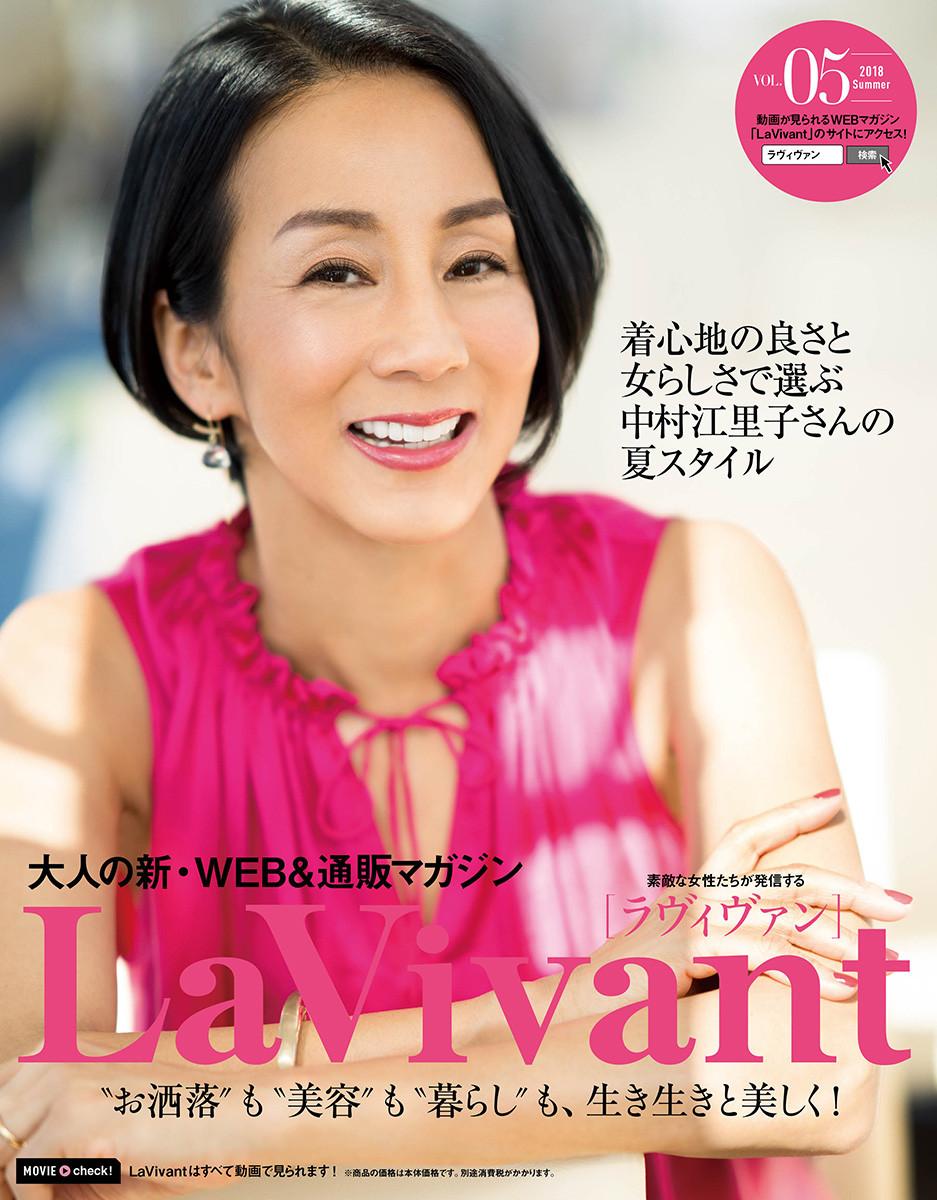 LaVivant 夏号カタログ