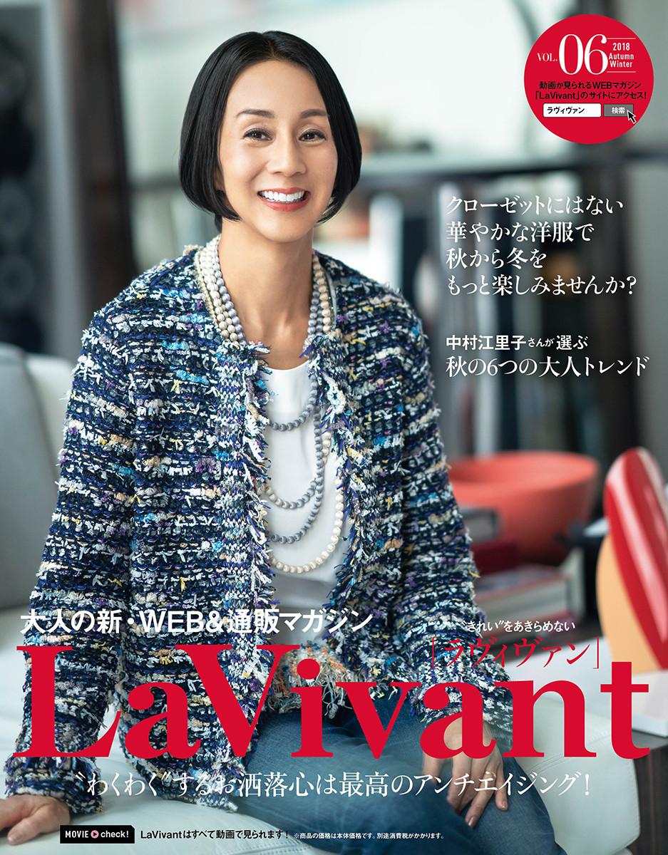 LaVivant 秋冬号カタログ