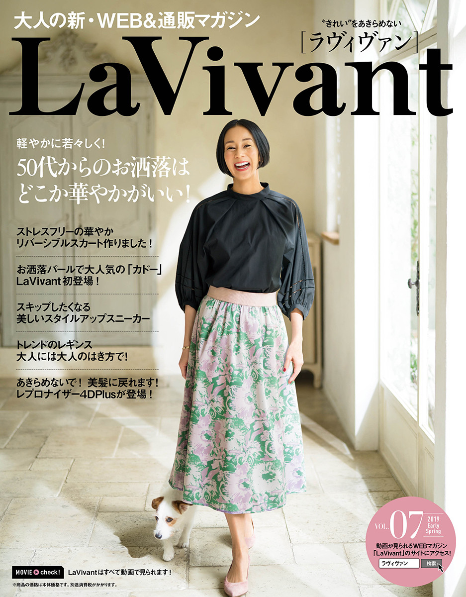 LaVivant vol.7 2019 Early Spring