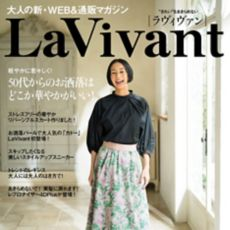 LaVivant vol.7 2019 Early Springカタログ掲載商品