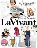 LaVivant 2019年vol.8 掲載