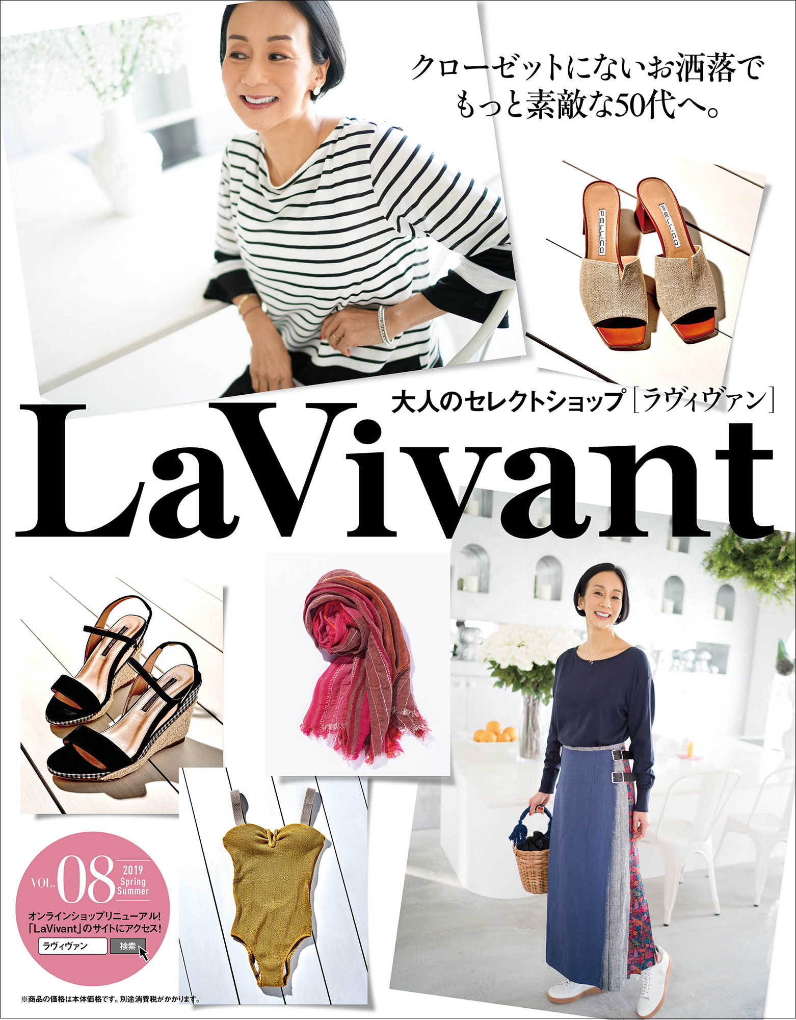 LaVivant vol.8 春夏号