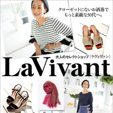 LaVivant vol.8 春夏カタログ掲載商品