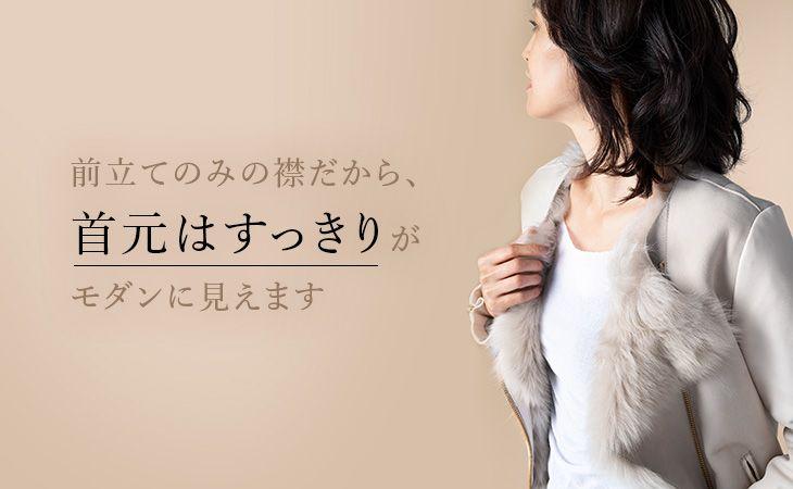 前立てのみの襟だから、首元はすっきりがモダンに見えます