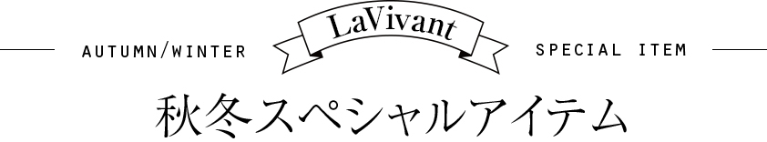 autumn/winter LaVivant special item 秋冬スペシャルアイテム