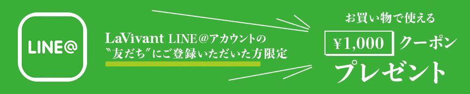"""LaVivant LINE@アカウントの """"友だち"""" にご登録いただいた方限定、お買い物で使える¥1,000クーポンプレゼント"""