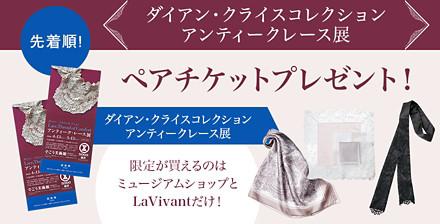 先着順!【ダイアン・クライスコレクション アンティークレース展】ペアチケットプレゼント!