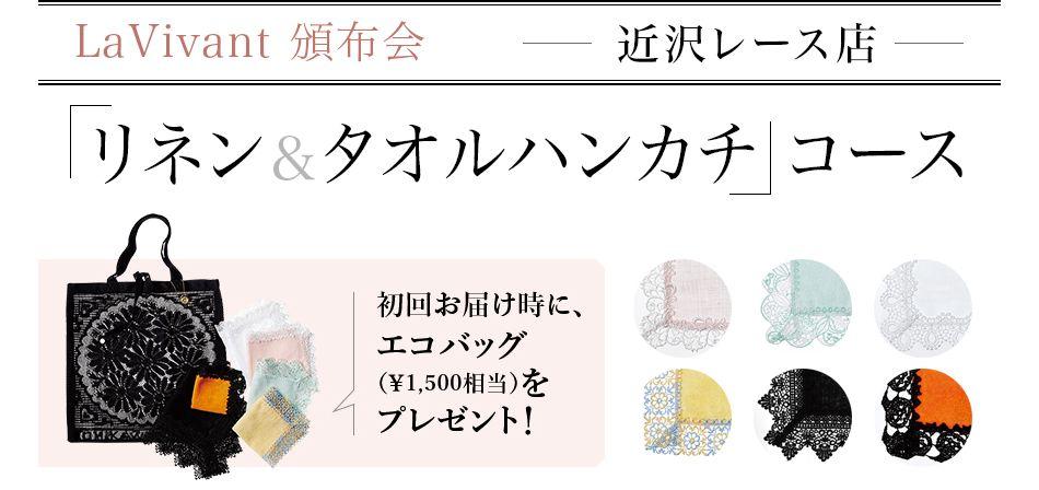 【LaVivant頒布会】近沢レース・リネン&タオルハンカチコース