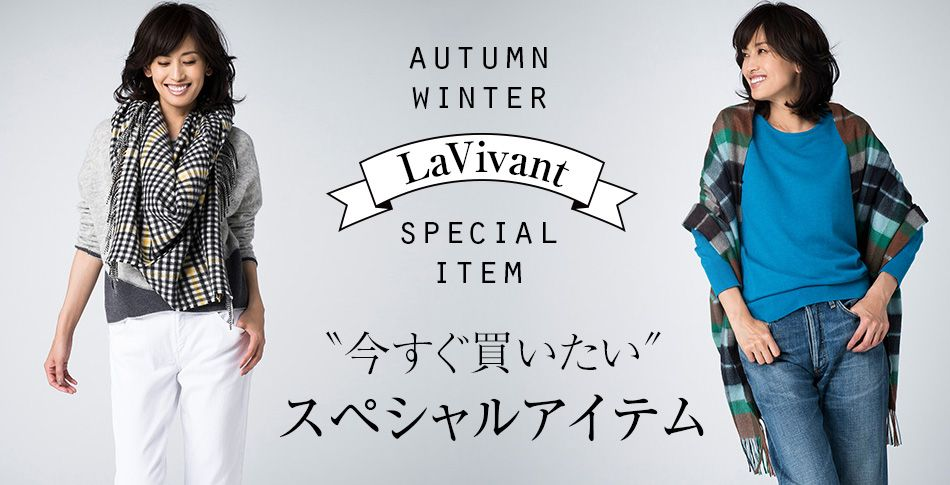 "LaVivant 先行受注!""秋一番に買いたい""4つのスペシャルアイテム"