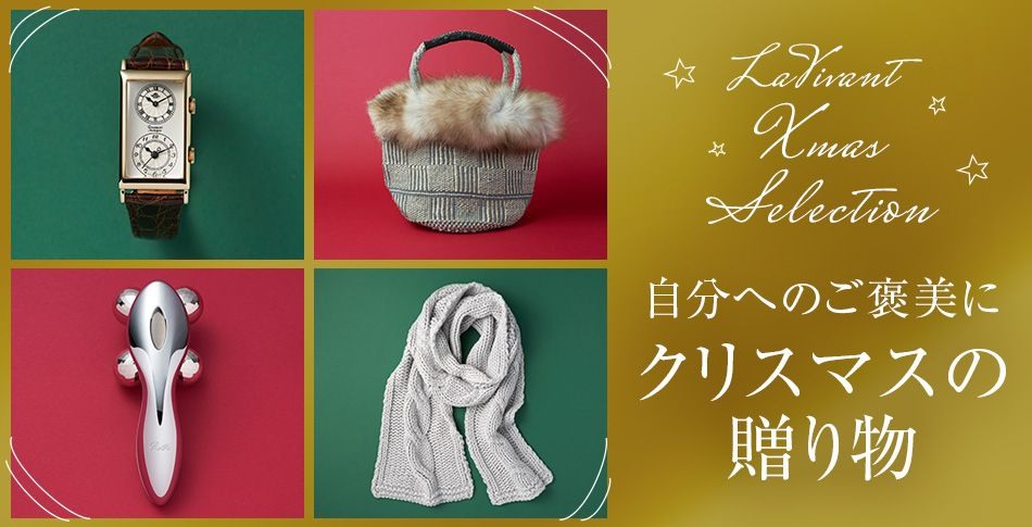 LaVivant Xmas Selection 自分へのご褒美にクリスマスの贈り物