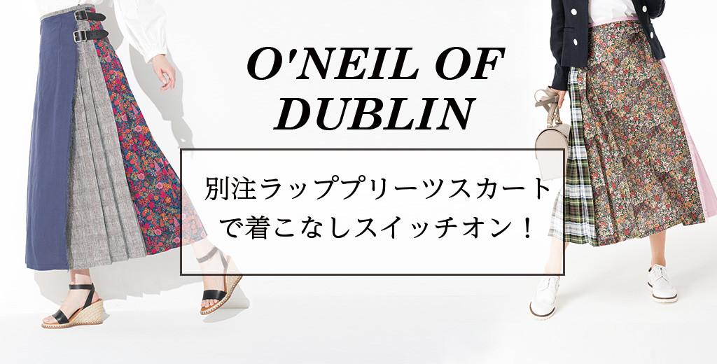 「O'NEIL OF DUBLIN」の別注ラッププリーツスカートで着こなしスイッチオン!