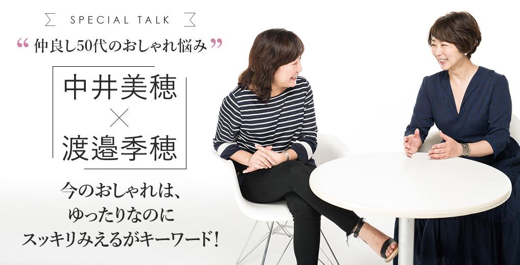 =中井美穂×渡邉季穂 おしゃれ悩み対談!