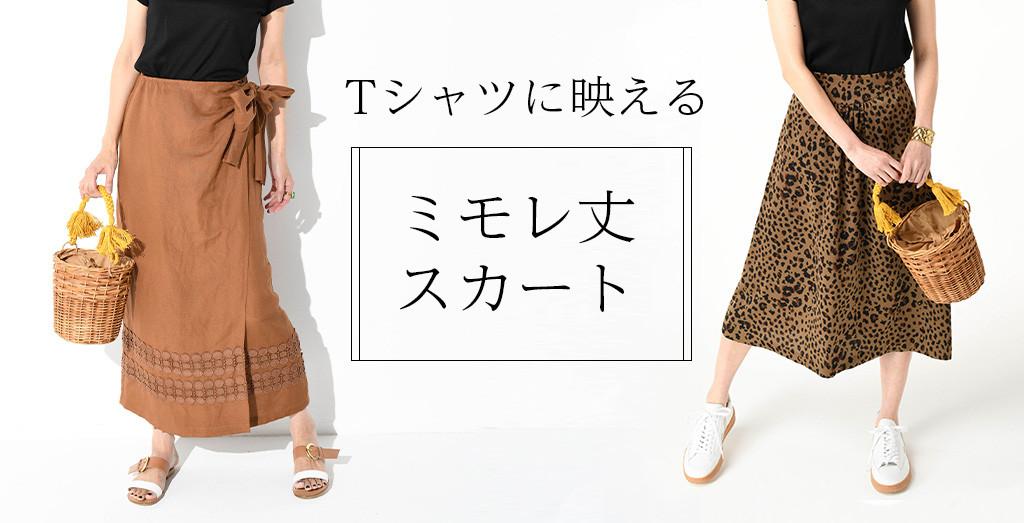 =50代 ファッション お手本 Tシャツに映えるミモレ丈スカート