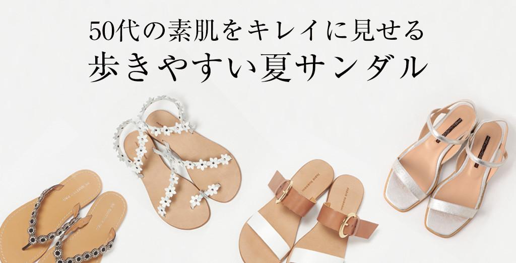 =50代 ファッション 50代の素足をキレイに見せる 歩きやすい夏サンダル