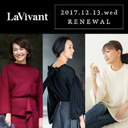 LaVivant秋冬カタログ掲載 大人の着まわしワードローブ揃いました!