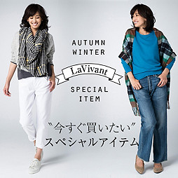 autumn/winter LaVivant special item 秋冬スペシャルアイテム 先行受注会Start!