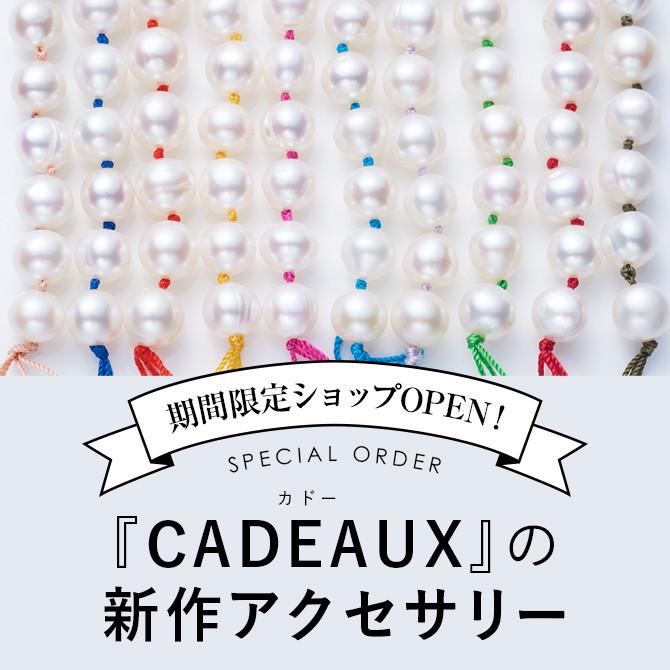 50代 ファッション お手本 『CADEAUX』の新作アクセサリー