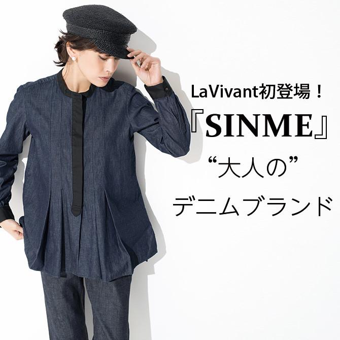 LaVivant初登場!板谷由夏さんディレクター『SINME』大人のデニムブランド