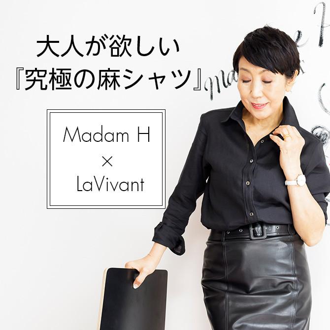 50代 ファッション お手本 マダムH×LaVivant 麻シャツ
